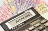 Днепропетровская область находится на 6 месте в Украине по размеру средней зарплаты