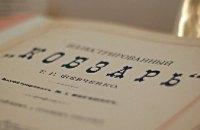 Объявлен Всеукраинский конкурс на лучшее печатное издание