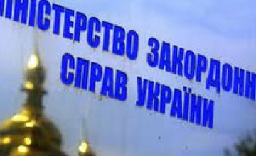 МИД не рекомендует украинцам ездить в Сирию