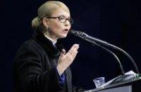 Украина может жить как одна из лучших стран Европы, и мы это докажем, - Юлия Тимошенко