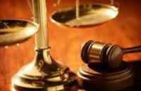 В Днепропетровске объявлен конкурс по отбору адвокатов, которые будут привлекаться для предоставления бесплатной вторичной право