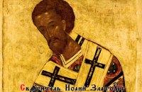 Сегодня православные молитвенно вспоминают перенесение мощей святителя Иоанна Златоуста