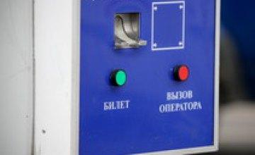 В Днепропетровске появилась первая автоматическая парковочная зона