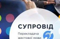 В Україні діє проєкт для людей із вадами слуху «Почуй мене»