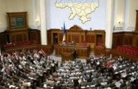 Верховная Рада проголосовала за возврат к Конституции Украины 2004 года