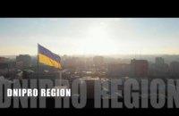 Кинопутешествие Днепропетровщиной: в ОГА презентовали фильм-визитку области «Dnipro Region»