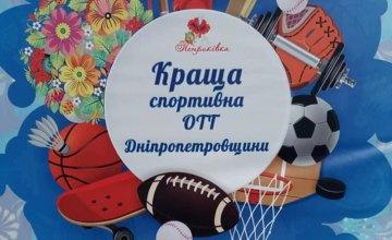 ОТГ Днепропетровщины соревновались за звание лучшей спортивной громады области