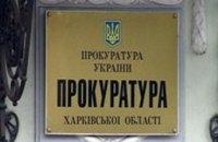 В Харькове женщина за $10 тыс. заказала убийство бывшего зятя