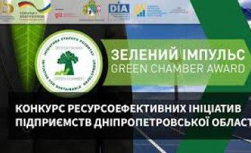 Завтра в Днепропетровском облсовете подведут итоги конкурса Green Chamber Award