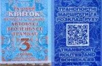 В Киеве начали вводит новые билеты с QR-кодом