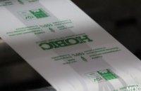 Впервые в Украине: Днепровский завод разработал и сертифицировал пакеты, разлагаемые  за 90 дней (ФОТОРЕПОРТАЖ)