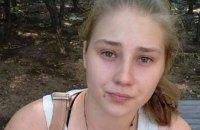 На Днепропетровщине разыскивают пропавшую без вести 16-летнюю девушку (ФОТО)