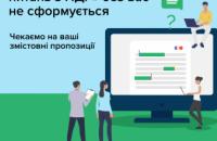 Сервісні центри МВС розробили форму для надання пропозицій з екзаменаційних питань з ПДР