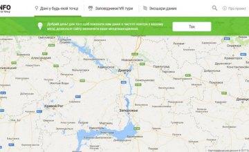 В Днепропетровской области устанавливают стационарные посты экомониторинга - Валентин Резниченко