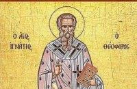 Сегодня православные молитвенно чтут память священномученика Игнатия Богоносца
