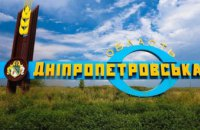 Усиление карантина в Днепропетровской области (Эксклюзивные подробности от губернатора)