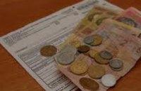 Украинцы будут платить за «коммуналку» по единой платежке