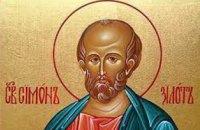 Сегодня православная Церковь молитвенно чтит память апостола Симона Зилота