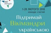Жители Днепропетровщины присоединятся к созданию онлайн-путеводителя Украины