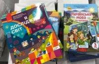 В этом году школы Днепропетровщины получат более 575 тыс новых учебников