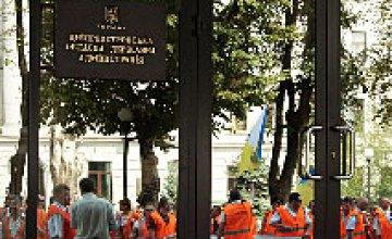 Профсоюз днепропетровских газовиков провел пикет под стенами облгосадминистарции