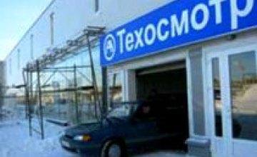 ГАИ: «В Днепропетровской области открыто 19 коммерческих станций, на которых можно пройти техосмотр»