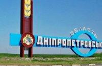 Днепропетровская область на грани перехода в «красную зону»