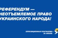 «Оппозиционная платформа – За життя»: Референдум — неотъемлемое право украинского народа!