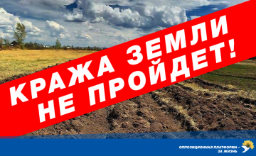 Принятие Закона о продаже земли станет преступлением перед народом Украины, - «Оппозиционной платформы - За жизнь»
