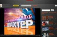 Матч «Шахтер» - «Арсенал» покажут в прямом эфире на YouTube
