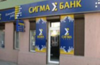 Акционеры «Сигмабанка» приняли решение реорганизовать банк из ЗАО в ОАО