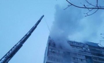 В Днепре горела многоэтажка: эвакуировано 200 человек