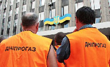 Пикет газовиков у облгосадминистрации (ФОТОРЕПОРТАЖ)