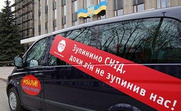 Фонд «Антиспид» передал Днепропетровской области мобильную клинику