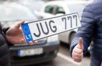 На Днепропетровщине владельцев автомобилей на евробляхах просят ускориться с оформлением