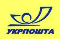 Укрпочта восстанавливает почтовые отправления в Донецк и Макеевку