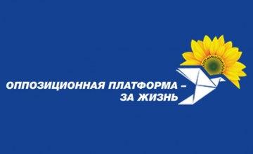 ОПЗЖ внесла законопроект, ограничивающий сверхприбыли чиновников