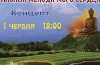 Открыть тайну японских мелодий приглашает музей «Литературное Приднепровье»