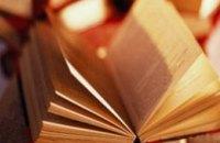 Lets READ: библиотека в Днепропетровской ОГА ждет читателей
