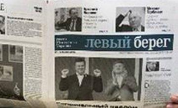 В Днепропетровске возобновляется выпуск газеты «Левый берег»