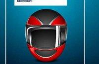 За текущий год на Днепропетровщине в ДТП погиб 51 мотоциклист