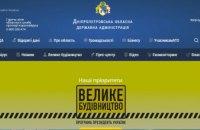 Сайт Днепропетровской ОГА – среди лучших порталов местных органов исполнительной власти
