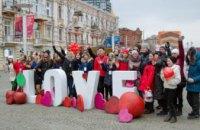 В центре Днепра отпраздновали День Валентина