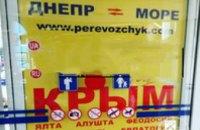 В Днепре запретили рекламу пассажирских перевозок в Крым