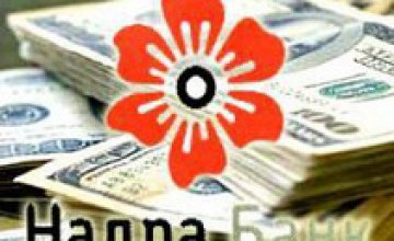 НБУ не вводил временную администрацию в банке «Надра»