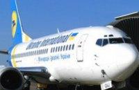 Днепропетровцам напомнили, сколько вещей можно брать с собой для путешествия на самолете