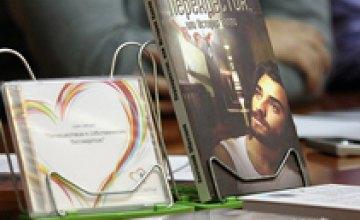 В ДФ КИПУ прошла презентация книги, написанной в СИЗО