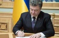 Порошенко подписал указ о помиловании осужденных