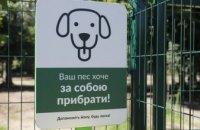 Сучасні майданчики для вигулу собак: де їх планують побудувати у Дніпрі цього року
