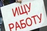 В Днепропетровске уровень безработицы снизился на 0,66%